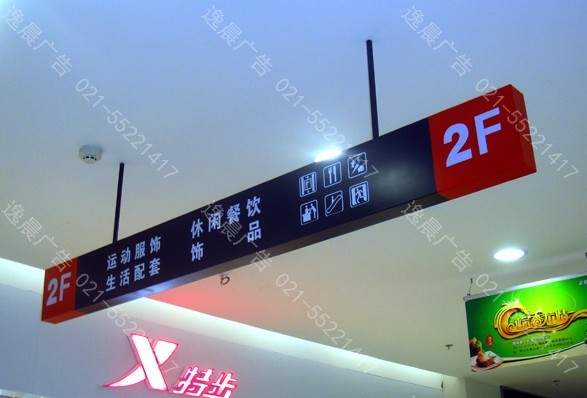 上海 导视/商场指示牌制作,商场导视牌制作